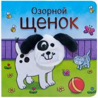 «Озорной щенок» книжки с пальчиковыми куклами на русском. О. Мозалева
