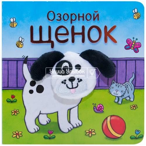 «Книжки с пальчиковыми куклами. Озорной щенок» книга с игрушкой на русском