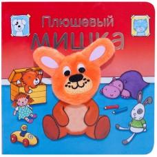 «Книжки с пальчиковыми куклами. Плюшевый мишка» книга с игрушкой на русском