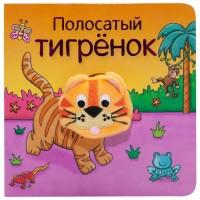 «Книжки с пальчиковыми куклами. Полосатый тигрёнок» книга с игрушкой на русском