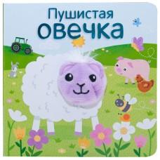 «Книжки с пальчиковыми куклами. Пушистая овечка» книга с игрушкой на русском