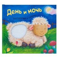 «День и ночь. Потрогай и погладь» тактильная книга на русском