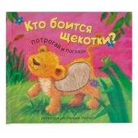 «Кто боится щекотки? Потрогай и погладь» тактильная книга на русском