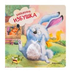 «Заюшкина избушка» тактильная книга на русском