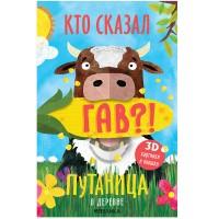 «Путаница. В деревне» книга-панорама на русском