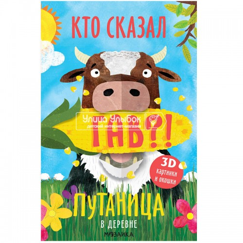 «В деревне» книга-панорама на русском. О. Мозалева,К. Салданья