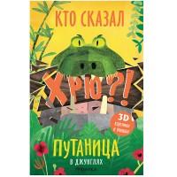 «Путаница. В джунглях» книга-панорама на русском