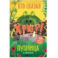 «В джунглях. Кто сказал хрю?!. Путаница» книга-панорама на русском. О. Мозалева,К. Салданья