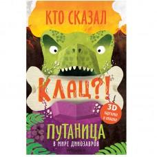 «Путаница. В мире динозавров» книга-панорама на русском