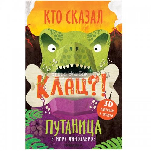 «В мире динозавров. Кто сказал клац?!. Путаница» книга-панорама на русском. О. Мозалева,К. Салданья
