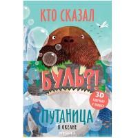 «В океане. Кто сказал буль?!. Путаница» книга-панорама на русском. О. Мозалева,К. Салданья
