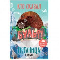 «В океане» книга-панорама на русском. О. Мозалева,К. Салданья