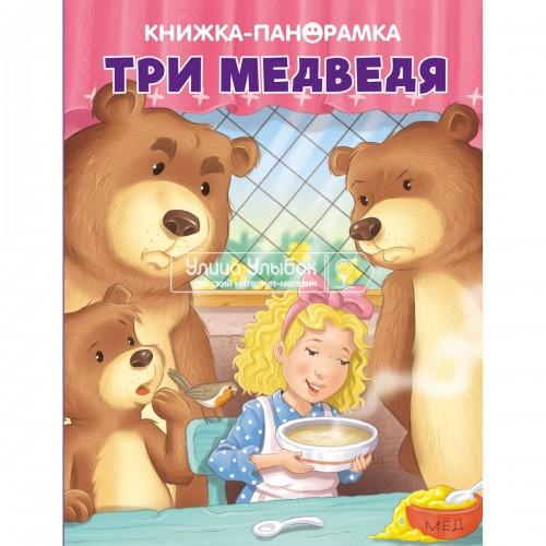 «Три медведя. Панорамки» книга-панорама на русском