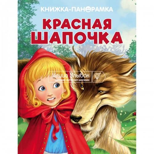 «Красная Шапочка» книга-панорамка на русском.