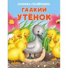 «Гадкий утенок. Панорамки» книга-панорама на русском