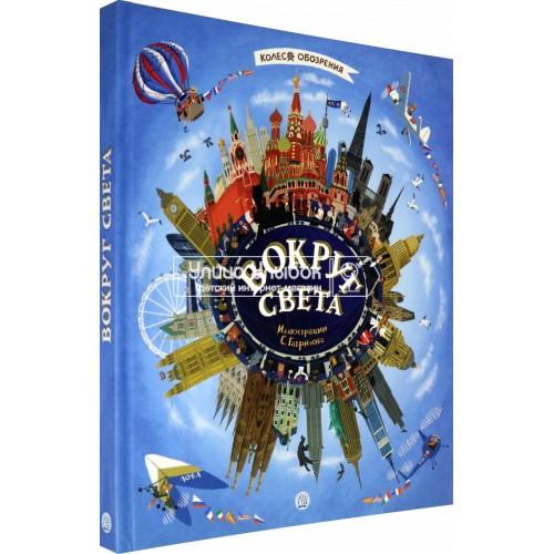 «Колесо обозрения. Вокруг света» интерактивная книга на русском. С.Гаврилов