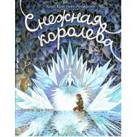 «Снежная королева. Книга-представление» книга-панорама на русском. Х.К.Андерсен,А.В.Ганзен,А.Хопта