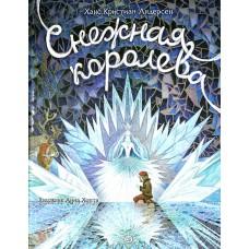 «Снежная королева» книга-панорама на русском. Х.К.Андерсен,А.В.Ганзен,А.Хопта