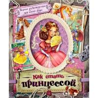 «Как стать принцессой» pop-up книга на русском. Е.Липаева
