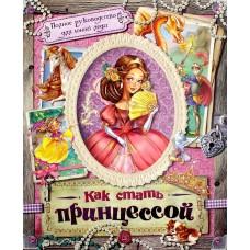 «Как стать принцессой» pop-up книга на русском. 0,0,Е.Липаева