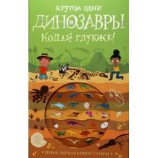 «Кругом одни динозавры. Копай глубже!» интерактивная книга с вырубными страницами на русском. Т.Напман,Н.Ким,У.Робинс