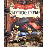 «Мушкетеры. Загадочный мир прошлого. Загадочный мир прошлого» книга-панорама на русском. 0,0,А.Александров