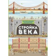 «Стройка века. Потрясающие панорамы» книга со створками (окошками) на русском. Ф.Стил,Н.Ким,Б.Кирни