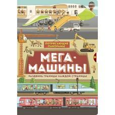 «Мегамашины. Потрясающие панорамы» книга со створками (окошками) на русском. Ф.Стил,О.Михайлова,Б.Кирни