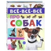 «Все-все-все про собак» интерактивная энциклопедия на русском. Е.Беляева,Л.Еремина