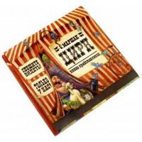 «Цирк» книга-представление на русском. С.Я.Маршак,О.Гончаров