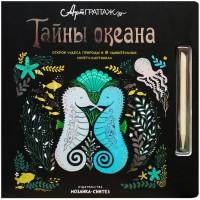 «Тайны океана. АртГраттаж» раскраска стилусом-ручкой на русском. А. Вуд, М. Джолли