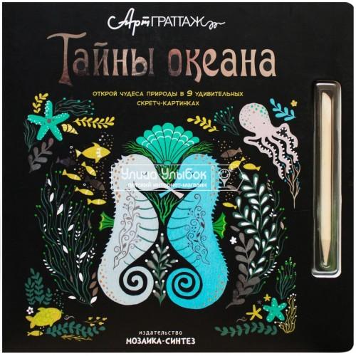 «Тайны океана. АртГраттаж» раскраска стилусом-ручкой на русском. А. Вуд, М. Джолли,0,0