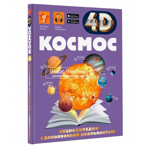 «Космос. 4D энциклопедии с дополненной реальностью» 4d энциклопедия на русском. Ликсо В.