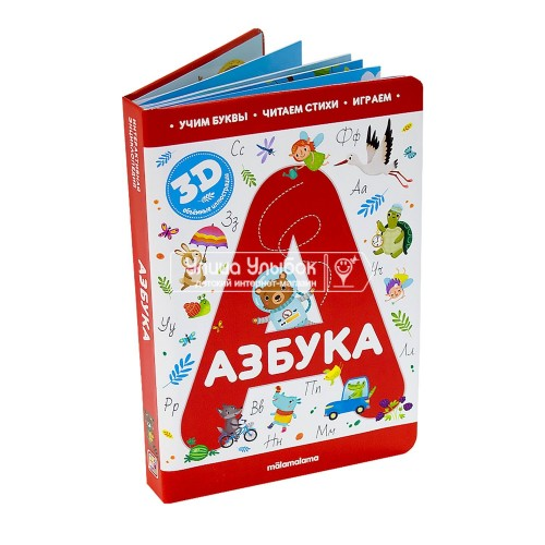 «Pop-up Азбука» pop-up книга на русском.
