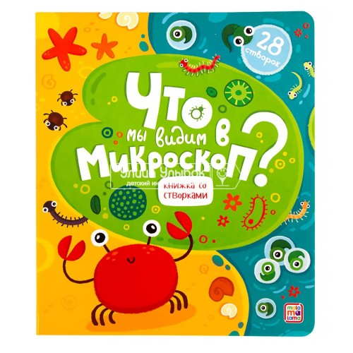 «Что мы видим в микроскоп?» книга с окошками (створками) на русском.
