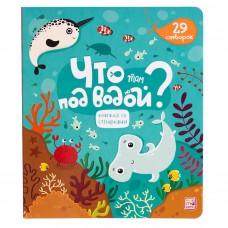 «Что там под водой?» книга с окошками (створками) на русском.