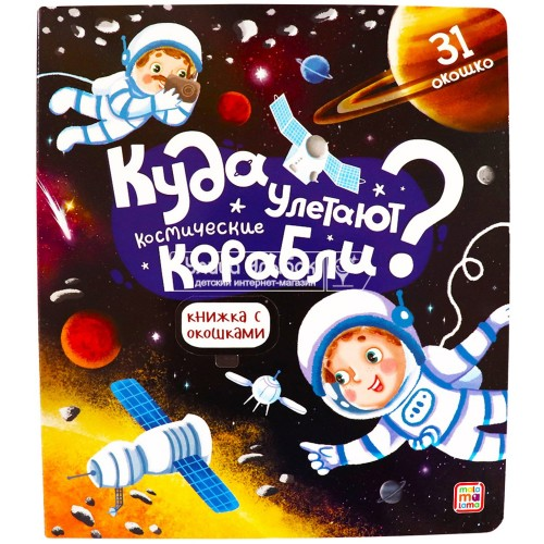 «Космос» книга с окошками (створками) на русском.