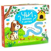 «Чьи домики и детки?. Трогательные лабиринты» тактильная книга на русском.