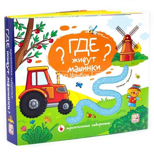 «Где живут машинки?. Трогательные лабиринты» тактильная книга на русском.