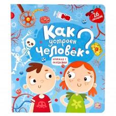 «Как устроен человек?» книга с окошками (створками) на русском.