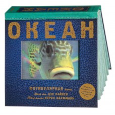 «Океан. 3D кадры» фотикулярная книга (с анимациями) на русском. Дэн Кайнен, Кэрол Кауфманн,Мария Сухотиная