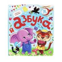 «Азбука» книга с окошками (створками) на русском.